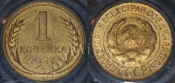 1 копейка 1927, полир.