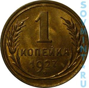 1 копейка 1927, шт. оборотной стороны