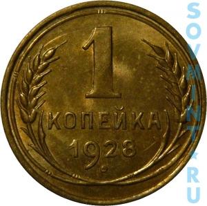 1 копейка 1928, шт. оборотной стороны