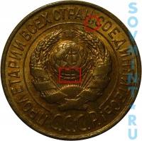 1 копейка 1926-1931, шт.1.2 (запятая приподнята, две параллели)