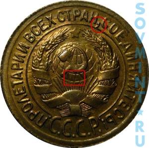 1 копейка 1929-1935, шт.2 (запятая приспущена, одна параллель)