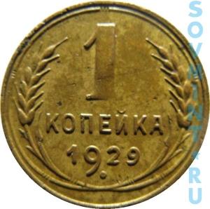 1 копейка 1929, шт.Б
