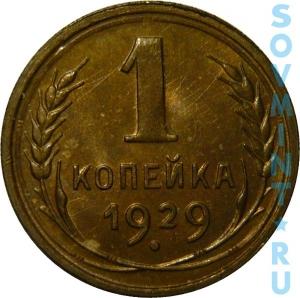 1 копейка 1929, шт. оборотной стороны