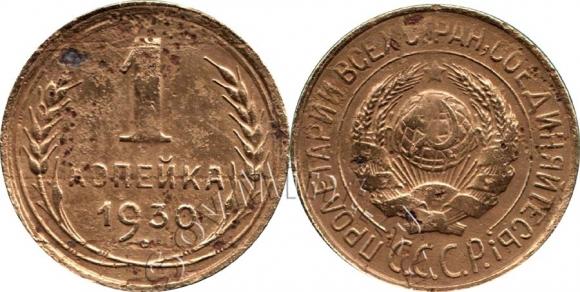 1 копейка 1930, шт.1.2, известна в 1 экз, описана в мае 2013 года