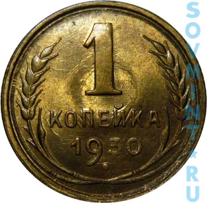 1 копейка 1930, реверс