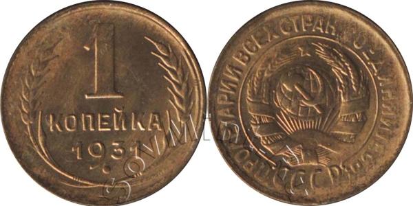1 копейка 1931, шт.2