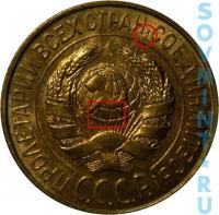 1 копейка 1931-1934, шт.1.3 (запятая приподнята, одна параллель)