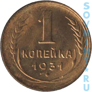 1 копейка 1931, реверс