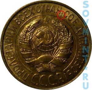 1 копейка 1927-1934, шт.1.3 (запятая приподнята над круговым ободком)