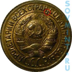1 копейка 1928-1935, шт.2 (запятая касается кругового ободка)