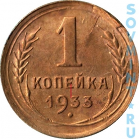 1 копейка 1933, шт.А