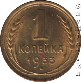 1 копейка 1933, шт.Б