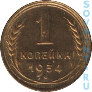 1 копейка 1934, шт. реверса
