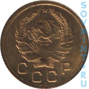 1 копейка 1935-1936, шт.1 (новый тип)