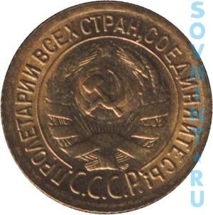 1 копейка 1935, шт.2 (старый тип)