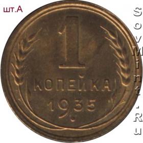 1 копейка 1935, шт.А