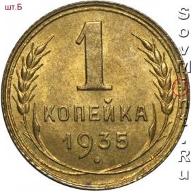 1 копейка 1935, шт.Б