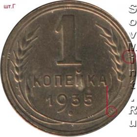 1 копейка 1935, шт.Г