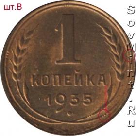 1 копейка 1935, шт.В