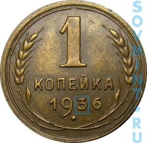 1 копейка 1936, шт.А (цифра 3 повернута влево)