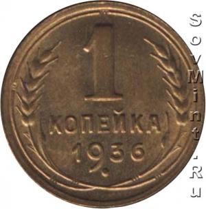1 копейка 1936, шт.Б