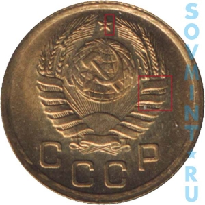 1 копейка 1937-1941, шт.1.1