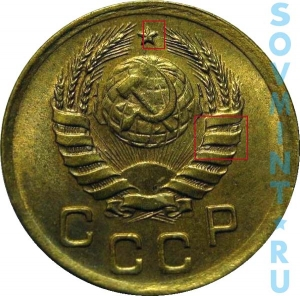 1 копейка 1937-1941, шт.1.2