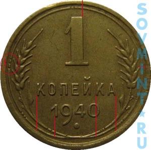 1 копейка 1940, шт.Д