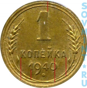 1 копейка 1940, шт.Г