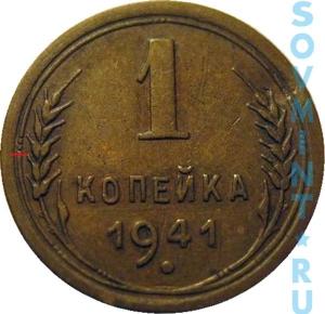 1 копейка 1941, шт.Б