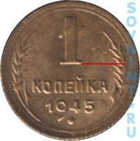 1 копейка 1945, шт.А (цифра номинала малая)