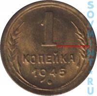 1 копейка 1945, шт.Б (цифра номинала средняя)