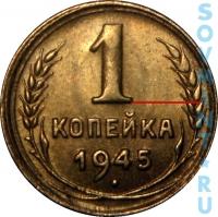 1 копейка 1945, шт.В (цифра номинала большая)