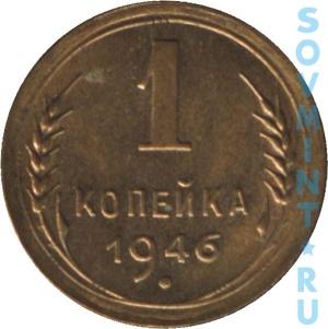 1 копейка 1946, шт. реверса
