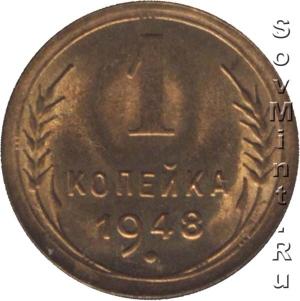 1 копейка 1948, шт. реверса