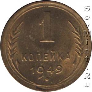 1 копейка 1949, шт. реверса