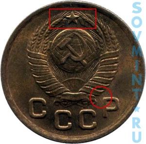 1 копейка 1950, шт.1.4