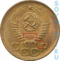 1 копейка 1950, шт.2.2 (новодел)