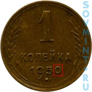 1 копейка 1950, шт.А (цифра «0» в дате округлая)