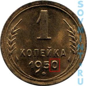 1 копейка 1950, шт.Б (цифра «0» в дате продолговатая)