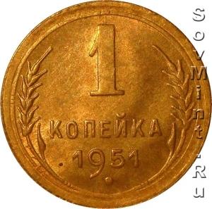 1 копейка 1951, шт. реверса