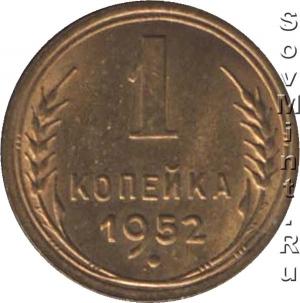 1 копейка 1952, шт. реверса