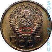 1 копейка 1953, шт.2.2