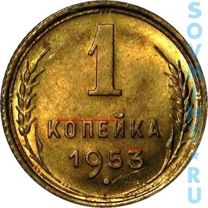 1 копейка 1953, шт.Б (цифра 3 расположена прямо)