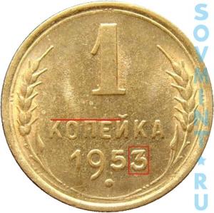 1 копейка 1953, шт.А