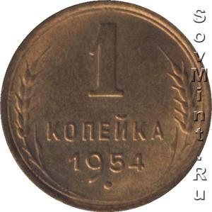 1 копейка 1954, шт. реверса