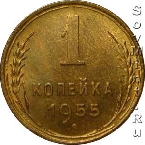 1 копейка 1955, шт. реверса