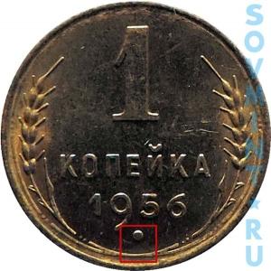 1 копейка 1956, шт.А (точка под датой меньше, стебельный ободок ближе к краю)