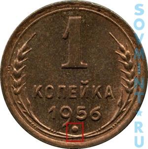 1 копейка 1956, шт.Б (точка под датой большая, стебельный ободок дальше от края)