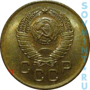 1 копейка 1957, шт.1.12